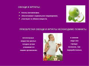 ОВОЩИ И ФРУКТЫ: ПРИОБРЕТАЯ ОВОЩИ И ФРУКТЫ НЕОБХОДИМО ПОМНИТЬ: богаты витамина