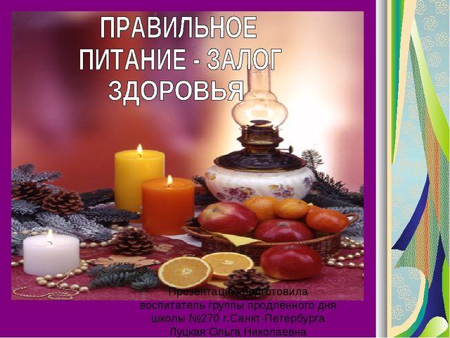 Презентацию подготовила воспитатель группы продлённого дня школы №270 г.Санкт...