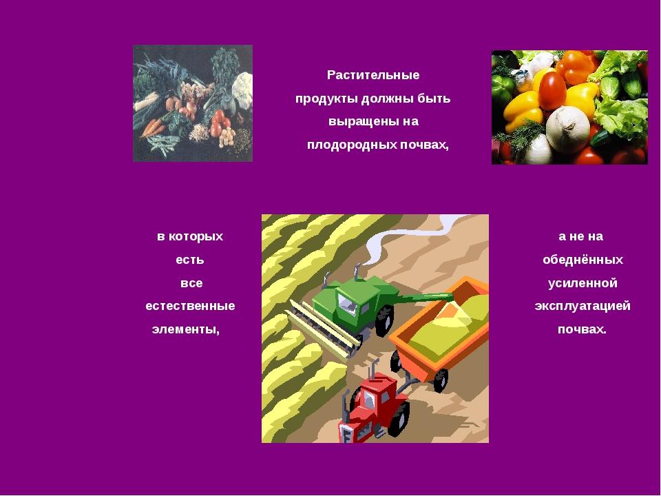 Растительные продукты должны быть выращены на плодородных почвах, в которых е...