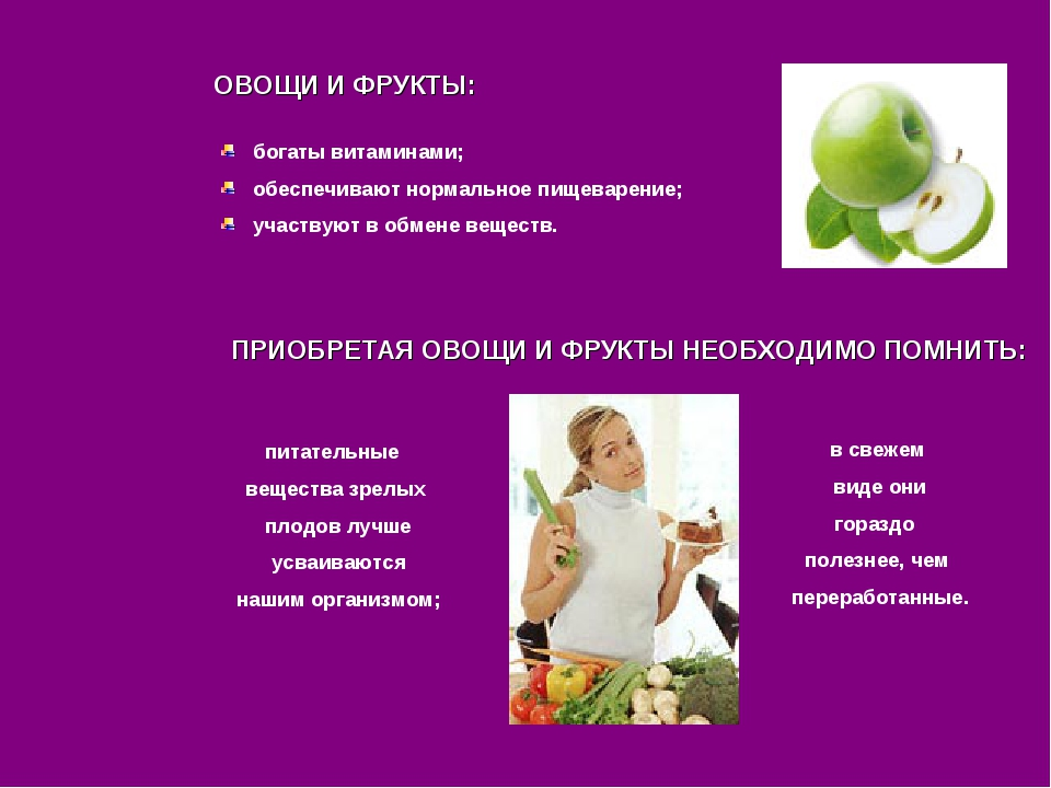 ОВОЩИ И ФРУКТЫ: ПРИОБРЕТАЯ ОВОЩИ И ФРУКТЫ НЕОБХОДИМО ПОМНИТЬ: богаты витамина...