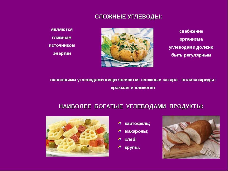 СЛОЖНЫЕ УГЛЕВОДЫ: картофель; макароны; хлеб; крупы. НАИБОЛЕЕ БОГАТЫЕ УГЛЕВОДА...
