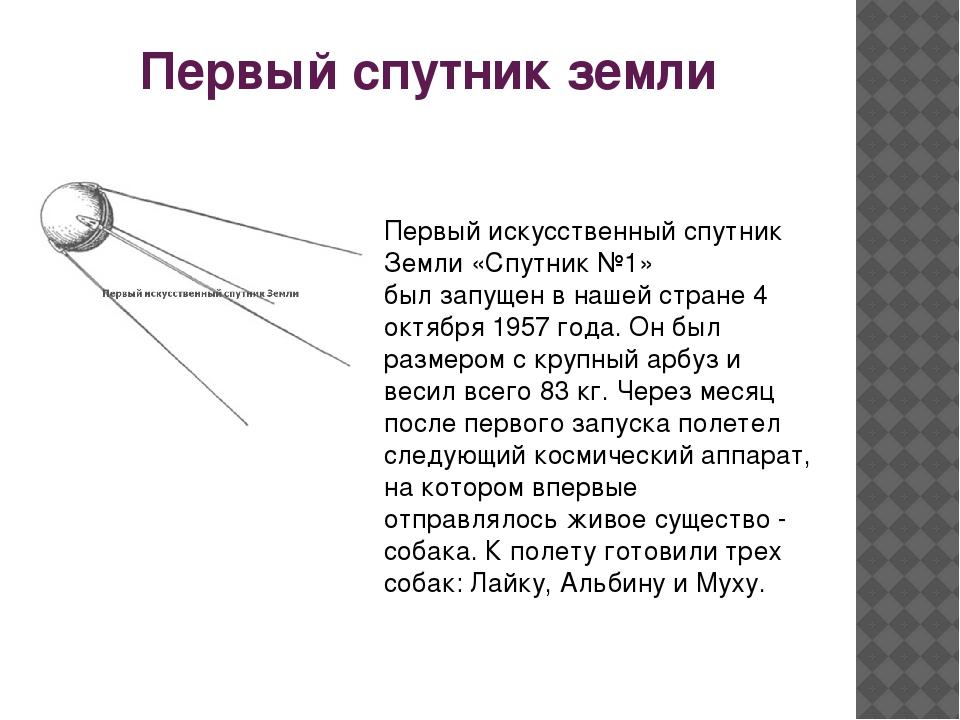 Первый спутник земли Первый искусственный спутник Земли «Спутник №1» был запу...