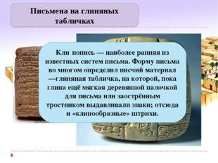 Письмена на глиняных табличках Кли́нопись— наиболее ранняя из известных сис