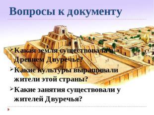 Вопросы к документу Какая земля существовала в Древнем Двуречье? Какие культу