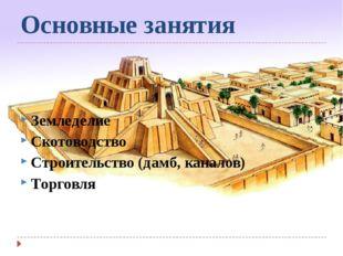 Основные занятия Земледелие Скотоводство Строительство (дамб, каналов) Торговля
