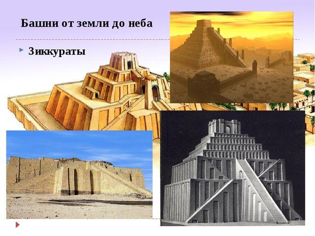 Зиккураты Башни от земли до неба