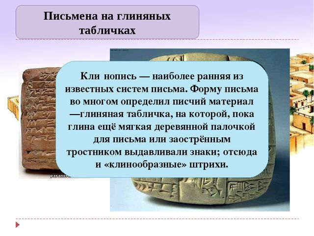 Письмена на глиняных табличках Кли́нопись— наиболее ранняя из известных сис...