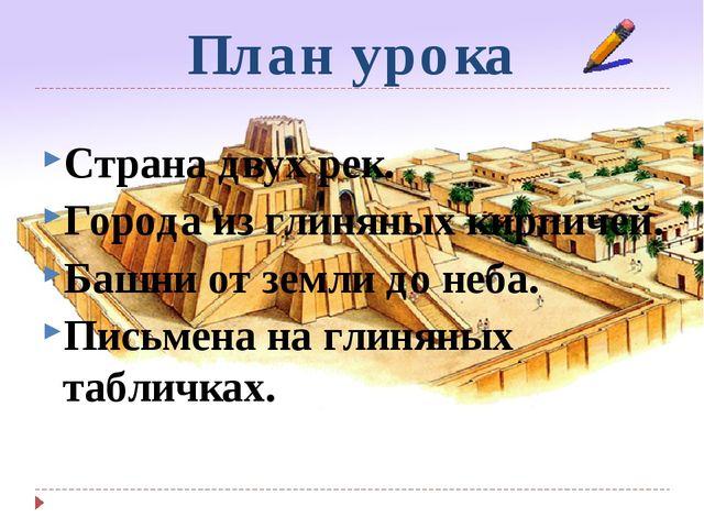 План урока Страна двух рек. Города из глиняных кирпичей. Башни от земли до не...