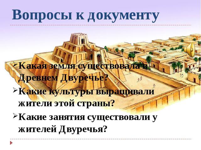 Вопросы к документу Какая земля существовала в Древнем Двуречье? Какие культу...