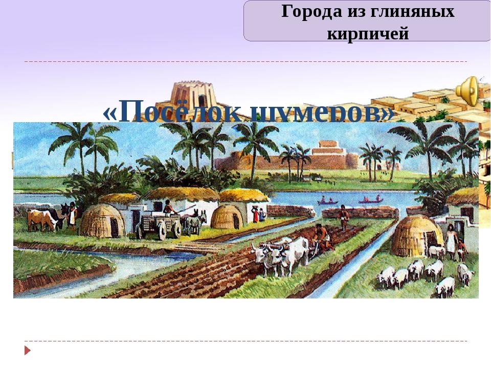 «Посёлок шумеров» Города из глиняных кирпичей