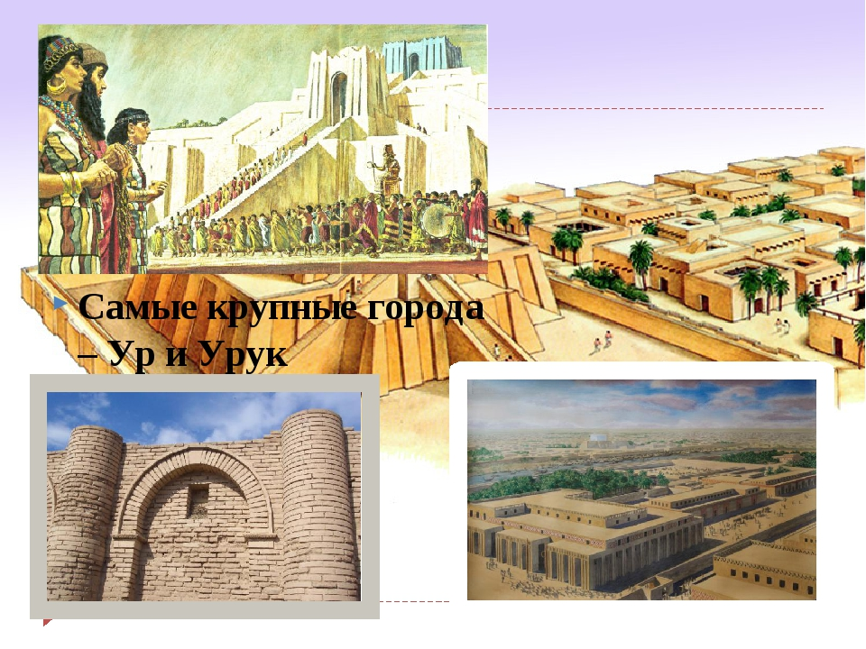 Самые крупные города – Ур и Урук