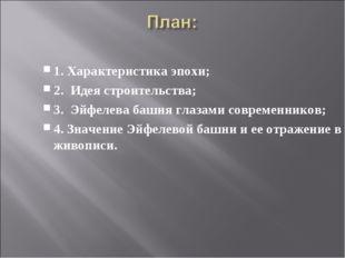1. Характеристика эпохи; 2. Идея строительства; 3. Эйфелева башня глазами сов