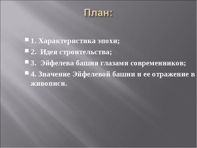 1. Характеристика эпохи; 2. Идея строительства; 3. Эйфелева башня глазами сов...