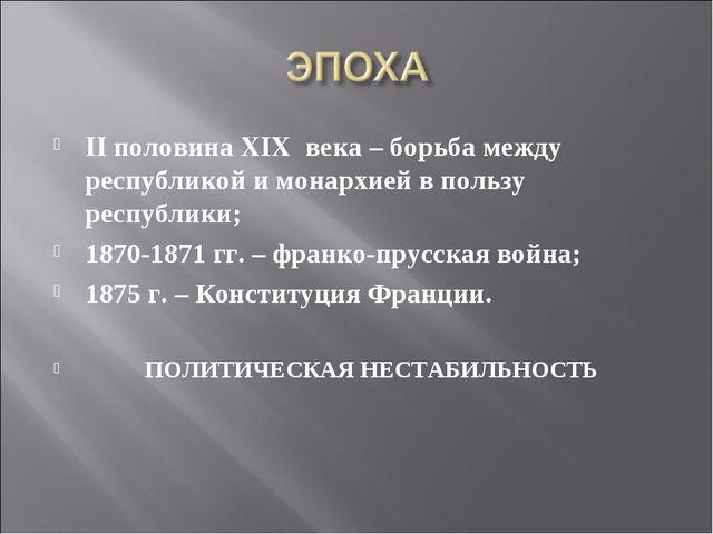 II половина XIX века – борьба между республикой и монархией в пользу республи...