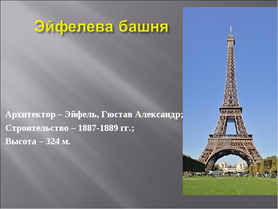 Архитектор – Эйфель, Гюстав Александр; Строительство – 1887-1889 гг.; Высота...