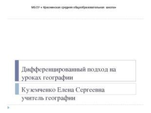 Дифференцированный подход на уроках географии Куземченко Елена Сергеевна учит
