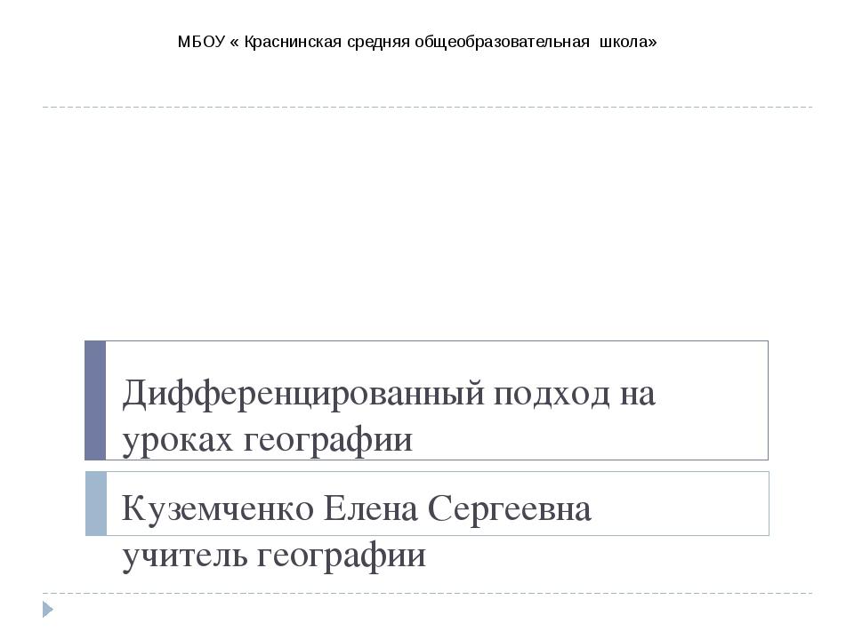 Дифференцированный подход на уроках географии Куземченко Елена Сергеевна учит...