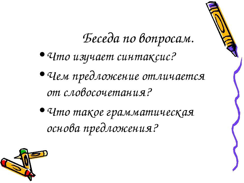 Беседа по вопросам. Что изучает синтаксис? Чем предложение отличается от слов...
