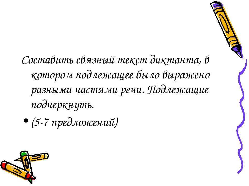 Составить связный текст диктанта, в котором подлежащее было выражено разными...