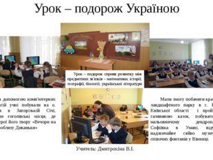 Урок – подорож Україною Учитель: Дмитрохіна В.І. За допомогою комп'ютерних те