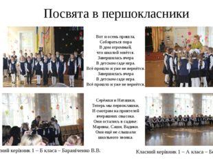 Посвята в першокласники Класний керівник 1 – Б класа – Бараніченко В.В. Класн