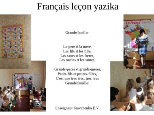 Français leçon yazіka Еnseignant Kravchenko E.V. Grande famille Le рerе et la