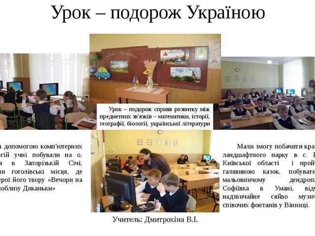 Урок – подорож Україною Учитель: Дмитрохіна В.І. За допомогою комп'ютерних те...