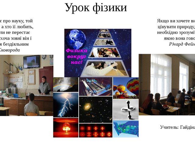 Урок фізики Хто думає про науку, той любить її, а хто її любить, той ніколи н...