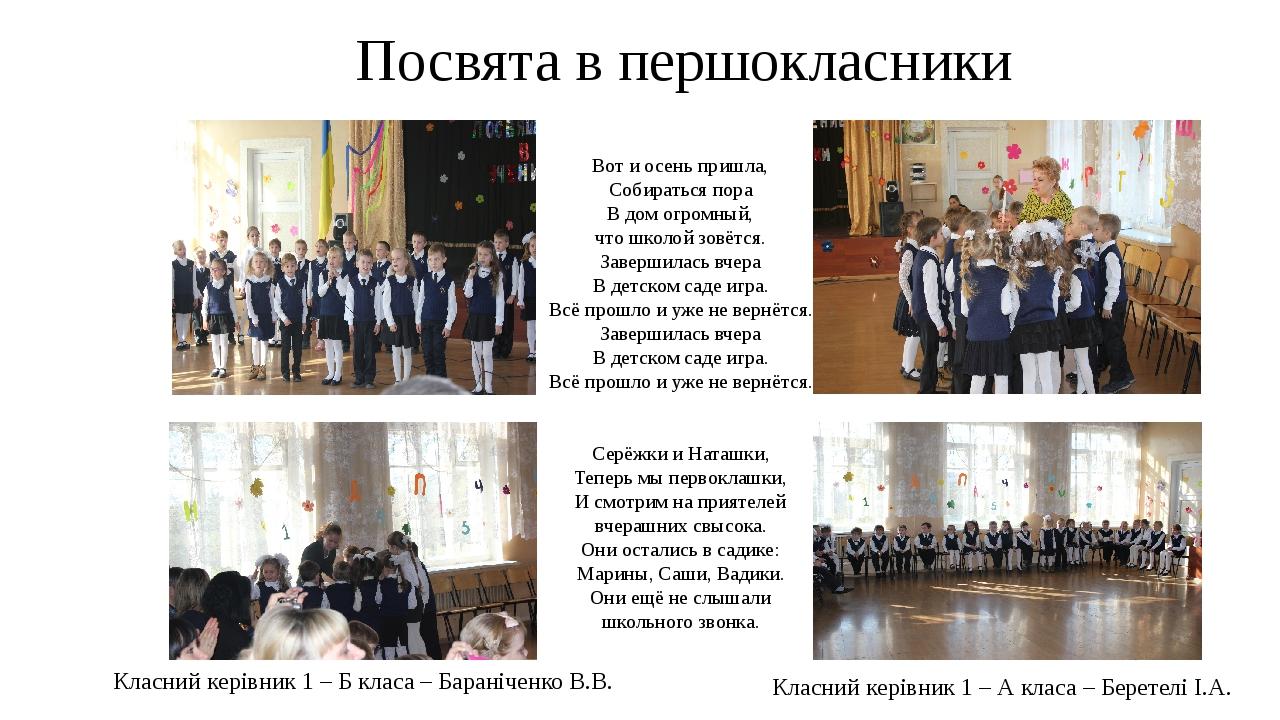 Посвята в першокласники Класний керівник 1 – Б класа – Бараніченко В.В. Класн...