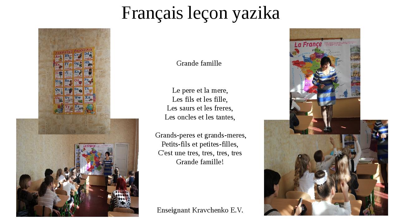 Français leçon yazіka Еnseignant Kravchenko E.V. Grande famille Le рerе et la...