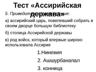 Тест «Ассирийская держава» 5. Приведите в соответствие: а) ассирийский царь,