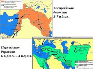Персидская держава 6 в.д.н.э. – 4 в.д.н.э. Ассирийская держава 8-7 в.дн.э.