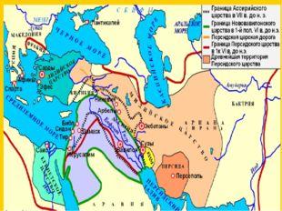 Ассирийская держава Нововавилонское царство Лидийское царство Мидийское царст