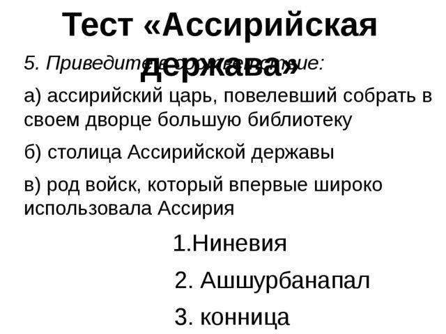 Тест «Ассирийская держава» 5. Приведите в соответствие: а) ассирийский царь,...