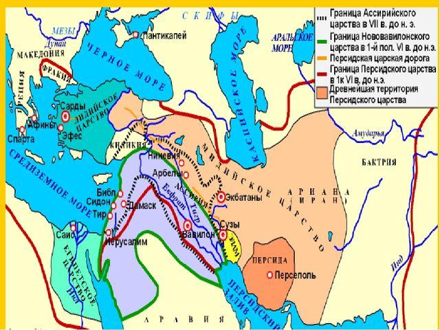 Ассирийская держава Нововавилонское царство Лидийское царство Мидийское царст...