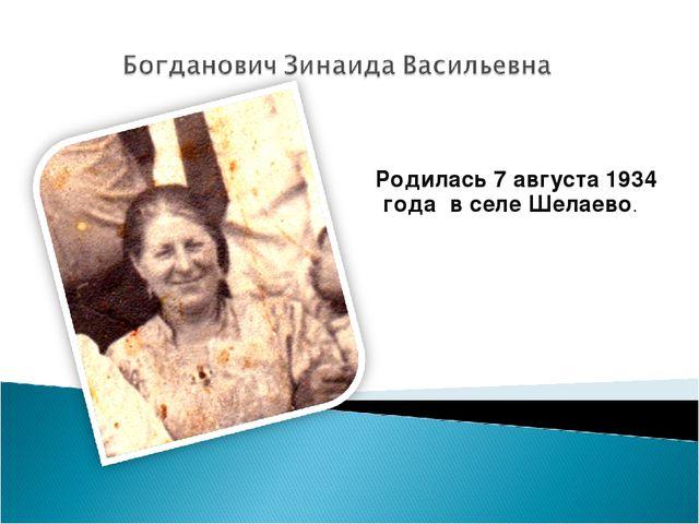 Родилась 7 августа 1934 года в селе Шелаево.