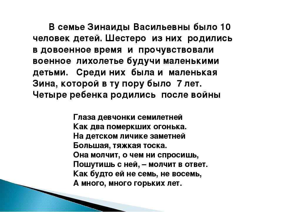 В семье Зинаиды Васильевны было 10 человек детей. Шестеро из них родились в...