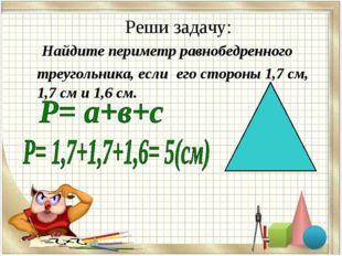 Реши задачу: Найдите периметр равнобедренного треугольника, если его стороны