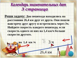 Реши задачу: Два пешехода находились на расстоянии 26,4 км друг от друга. Они