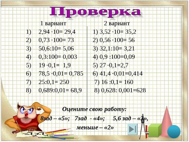 1 вариант 2 вариант 2,94 ·10= 29,4 1) 3,52 ·10= 35,2 0,73 ·100= 73 2) 0,56 ·...