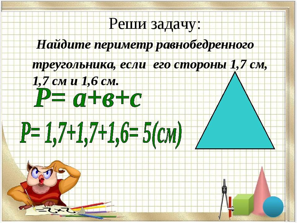 Реши задачу: Найдите периметр равнобедренного треугольника, если его стороны...