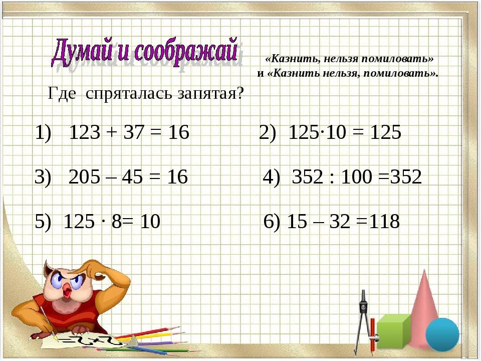 Где спряталась запятая? 1) 123 + 37 = 16 2) 125·10 = 125 3) 205 – 45 = 16 4)...