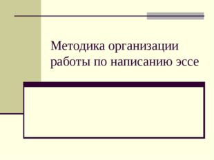 Методика организации работы по написанию эссе