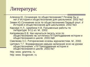 Литература: Алехина Ю. Сочинение по обществознанию? Почему бы и нет.// Истори