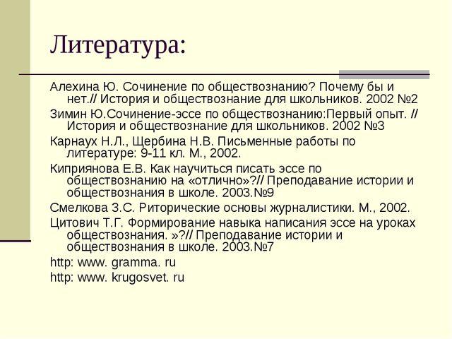 Литература: Алехина Ю. Сочинение по обществознанию? Почему бы и нет.// Истори...