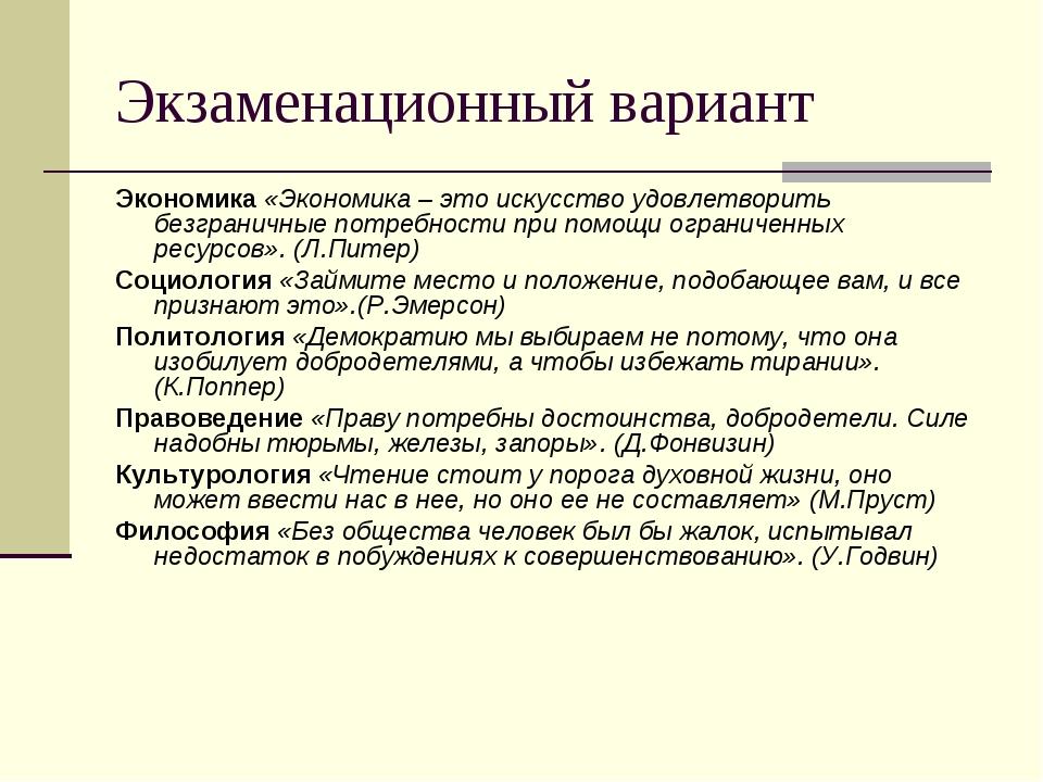 Экзаменационный вариант Экономика «Экономика – это искусство удовлетворить бе...