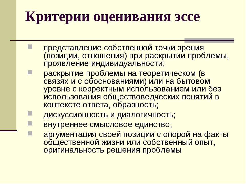 Критерии оценивания эссе представление собственной точки зрения (позиции, отн...