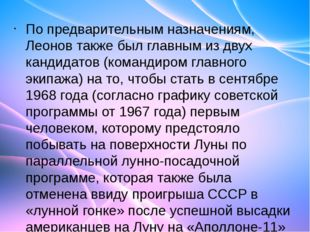 По предварительным назначениям, Леонов также был главным из двух кандидатов (