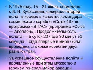 В1975 году,15—21 июля, совместно сВ.Н.Кубасовым, совершил второй полёт в