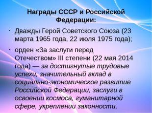 Награды СССР и Российской Федерации: ДваждыГерой Советского Союза(23 марта